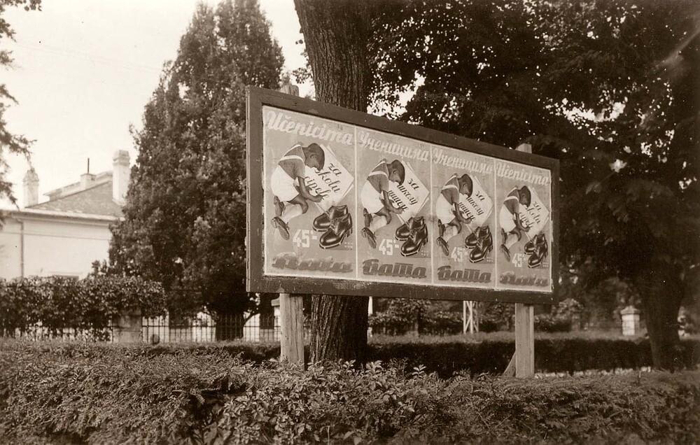 Učenicima, Ученицима, Bata reklama, 1932.